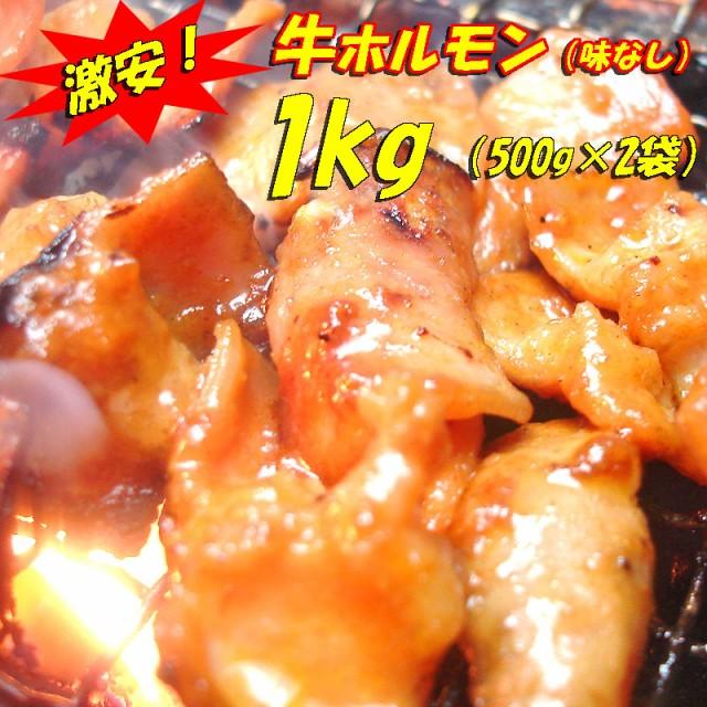 【激安】牛ホルモン1kg(味なし)たっぷり7〜8人...