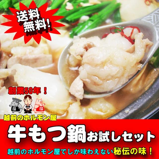 【送料無料】専門店秘伝の味!牛もつ鍋お試しセッ...