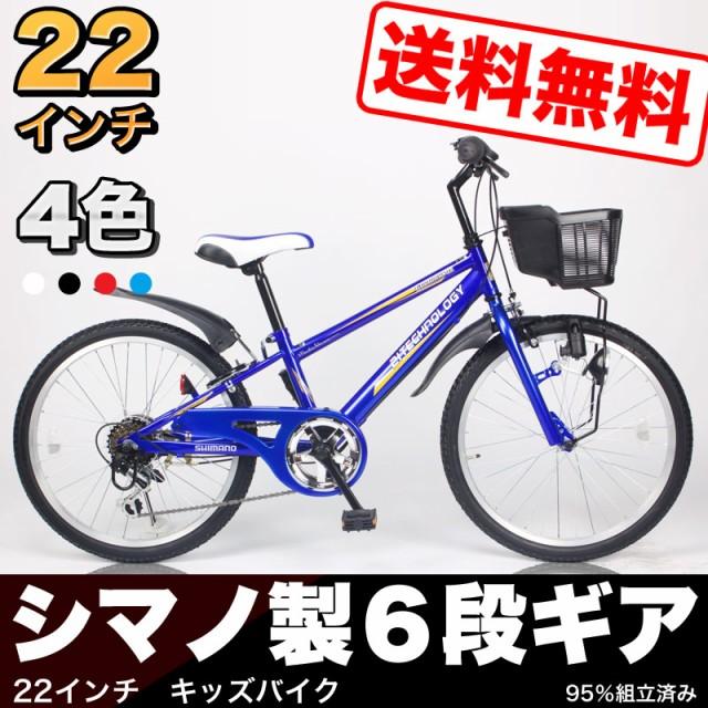 【kd22】 ★送料無料★子供用マウンテンバイク ...
