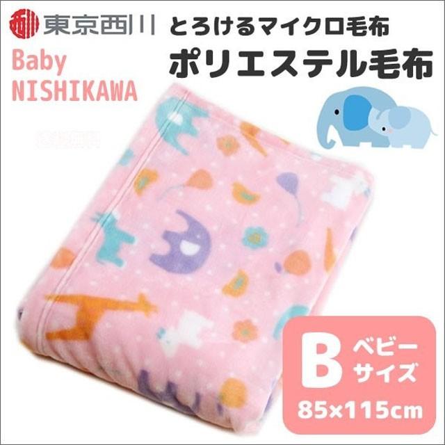【47%OFF・東京西川】ベビー毛布 とろけるマイク...