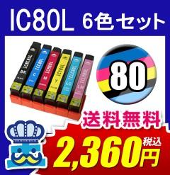 エプソン IC80L 互換インク 6色セット IC6C...