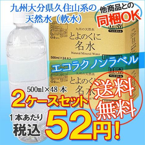 ●2ケース送料無料 九州大分県久住山系天然水 ...