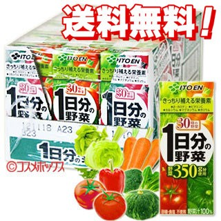 【●お取り寄せ】送料無料 伊藤園 1日分の野菜...