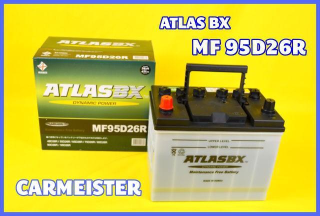 ATLAS 95D26R アトラス 国産車用 バッテリー