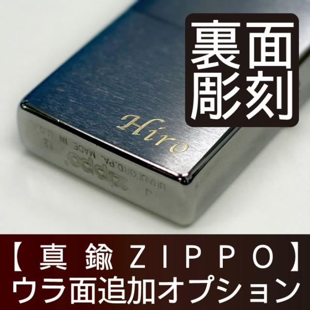 クリスマス 名入れ 名前入り  zippo ジッポ ジッ...