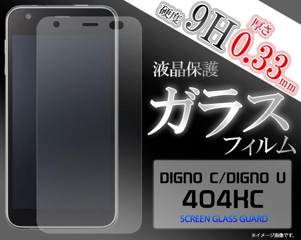 【DIGNO C / DIGNO U 404KC用】ガラスフィルム 液...