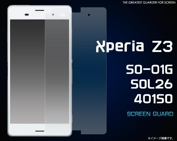 【XperiaZ3用 (SOL26/SO-01G/401SO)液晶保護シー...