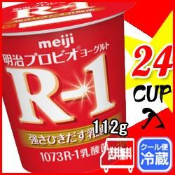 明治R-1ヨーグルト 【24個入り】 食べるヨーグル...