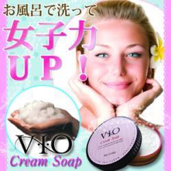 P10倍 5個で1個おまけ【VIOソープ(ヴィオソープ...