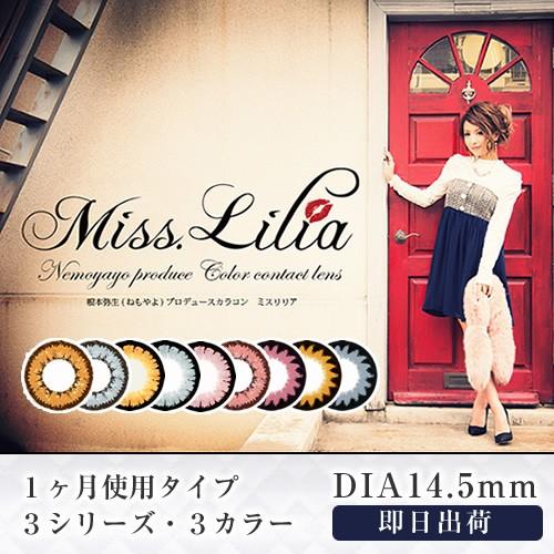 MissLilia〜ミスリリア〜1カ月装用カラコン・度...