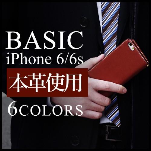 iPhone6s iPhone6 ケース カバー 手帳 レザー 本...