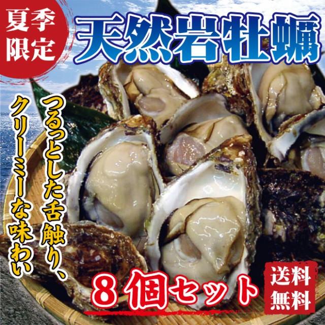【送料無料】旬の味覚!天然岩牡蠣(殻を割って)...