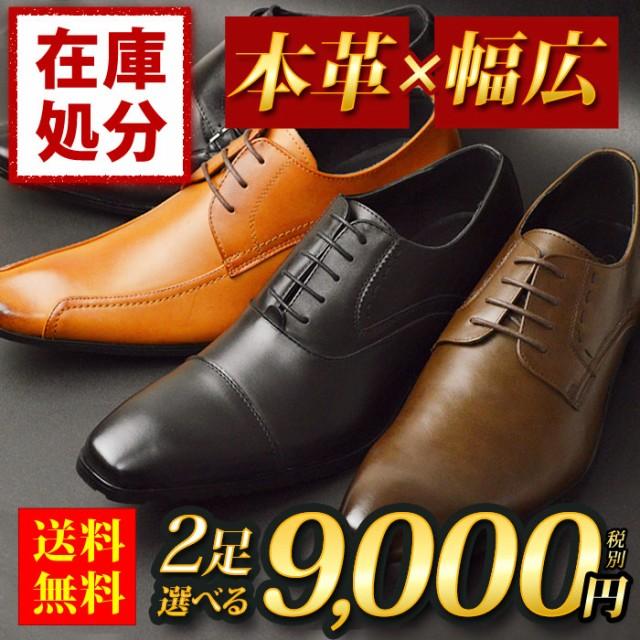【送料無料】 ビジネスシューズ 本革 革靴 メンズ...