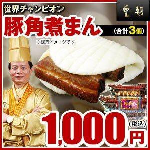 ふわっ!とろっ!世界チャンピオンの豚角煮まん ...