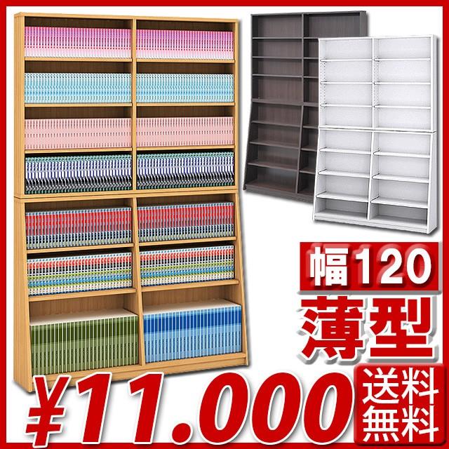 【送料無料】薄型書棚 幅120 本棚 書棚 コミック ...
