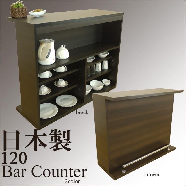 【送料無料】日本製120バーカウンター 2色対応 ブ...