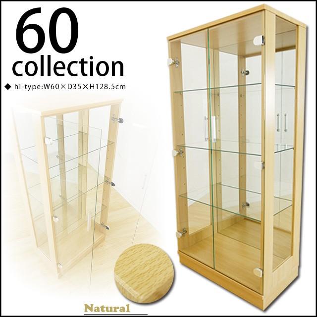 【送料無料】コレクションボード 60横型ハイタイ...