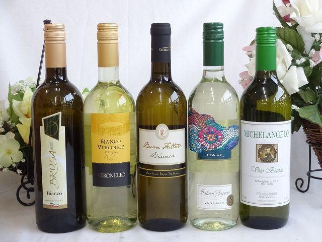 イタリア白ワイン5本セット(ヴェロネッロ・ミケ...