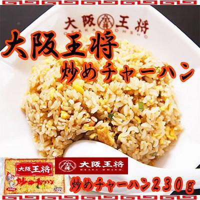 【大阪王将】【炒めチャーハン】230g