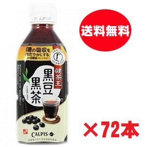 ★送料無料★健茶王 黒豆黒茶 350mL×72本(黒豆...