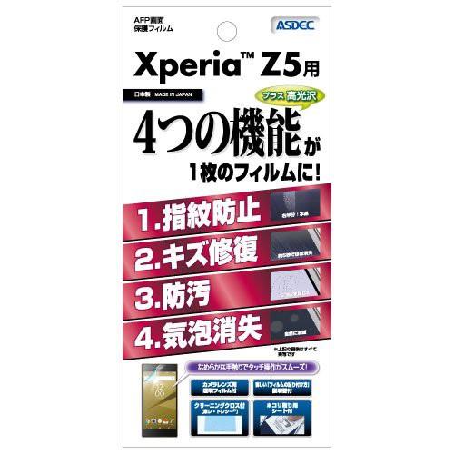 AFP画面保護フィルム Xperia Z5 (SO-01H/SOV32/50...