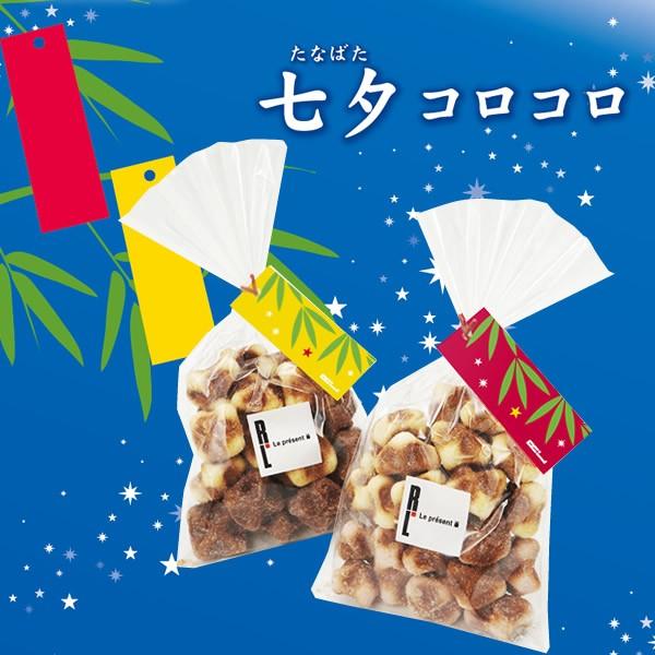 期間限定 七夕コロコロ /ギフト クッキー