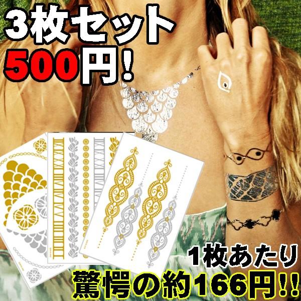 メール便送料無料 タトゥー シール 3枚セット 最...