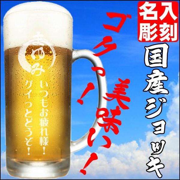 【最短当日発送】名入れ 国産 ビールジョッキ オ...