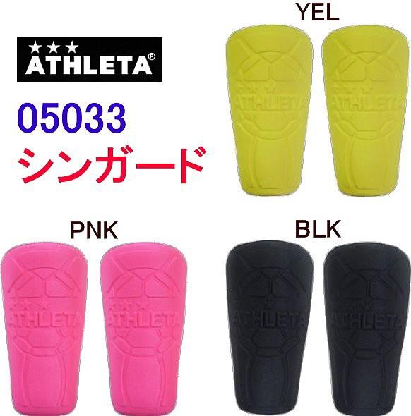 アスレタ ATHLETA シンガード 05033 レガ...
