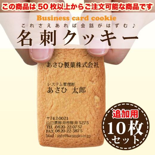 【追加専用】名刺クッキー 10枚【50枚以上からご...