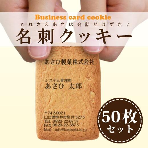 名刺クッキー 50枚