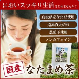 国産なたまめ茶【国産/なたまめ茶/なたまめ/なた...