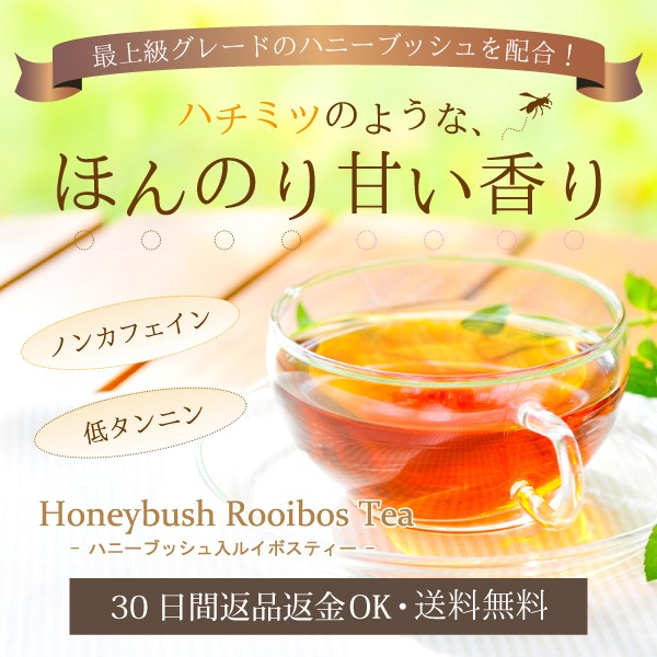 ハニーブッシュ入ルイボスティー30個入【ノンカ...