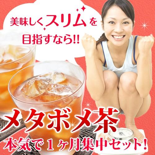 メタボメ茶 本気で一ヶ月集中セット【黒豆茶/烏...
