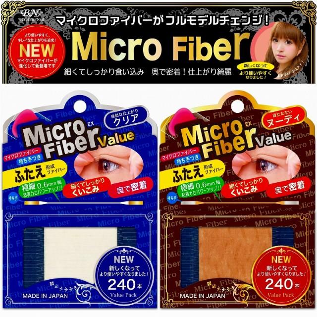 ふたえ形成・NEWマイクロファイバーEX(バリュー24...