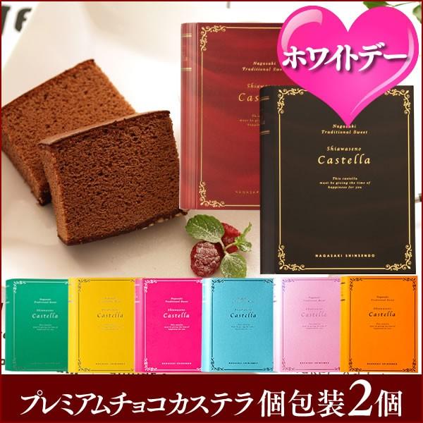 【お返しに】ショコラリーブル(個包装2個)【ホ...