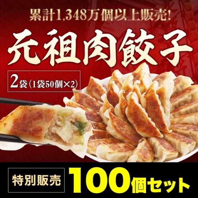 [まとめ買い特価] 100個入! 大阪王将元祖旨み...