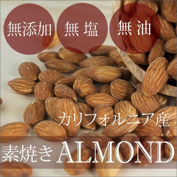 送料無料★無添加 無塩 素焼きアーモンド500g カ...