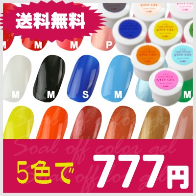 【メール便のみ送料無料】発色GOOD!★5色セット...