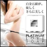 激安最安特価【PLATINUM LOVE SOAP(プラチナムラ...