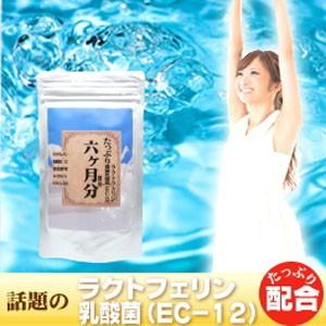 激安最安特価【たっぷりラクトフェリン×濃縮乳酸...