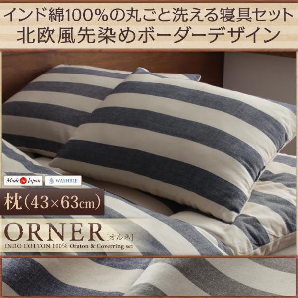 【送料無料】日本製 インド綿100%丸ごと洗える...