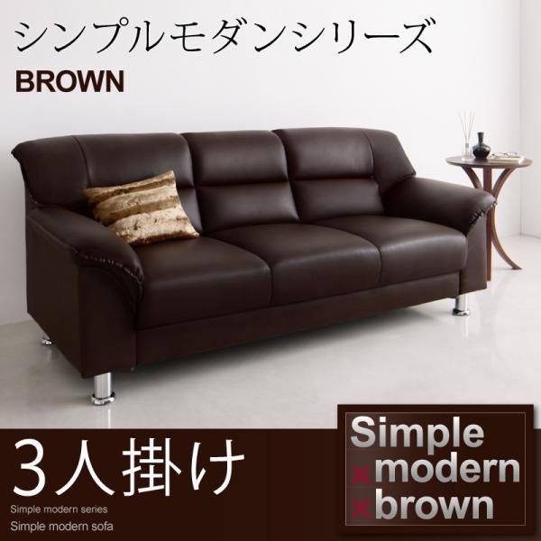 【送料無料】シンプルモダンシリーズ【BROWN】ブ...