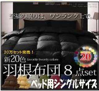 【送料無料】直ぐに使える高級20色羽根布団8点セ...