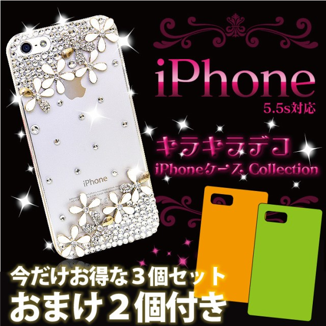 """[スマホカバー""""3個セット""""]iPhoneSE対応!iPhon..."""