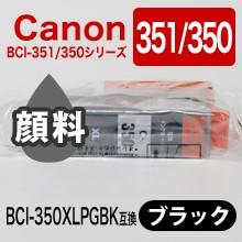 キャノン BCI-350XL PGBK 互換インクカートリッジ...
