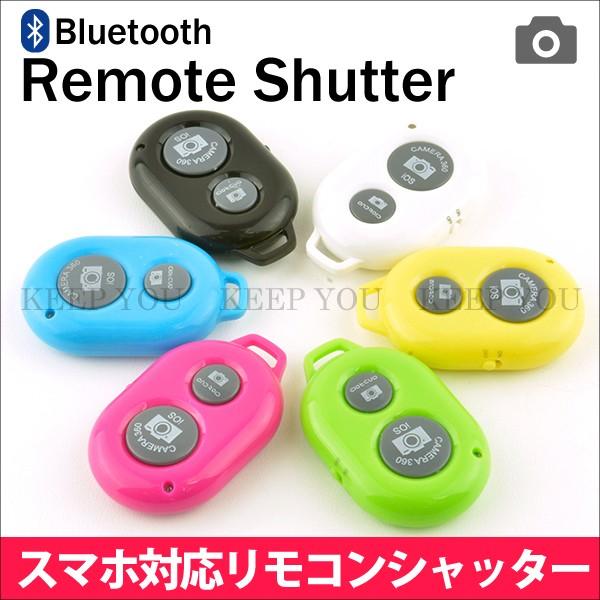 送料無料 Bluetooth搭載 リモコン シャッター 自...
