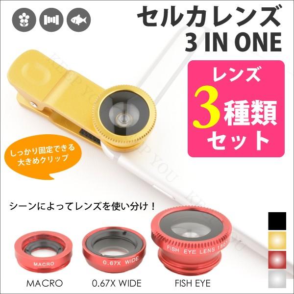 定形外 送料無料 セルカレンズ 3 IN ONE ◆ マク...