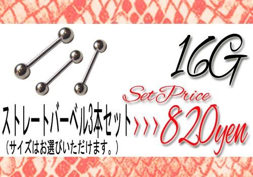 【メール便送料無料】16Gストレートバーベル3本セ...