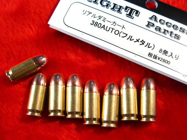 【遠州屋】 380AUTO (フルメタル)弾 リアルダ...
